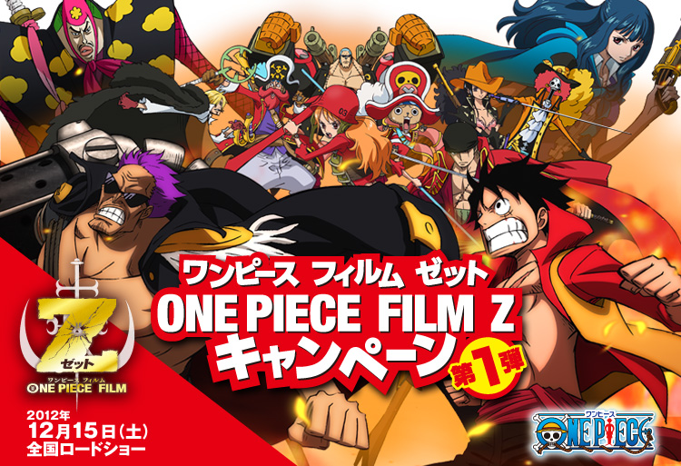 one-piece-film-z-publicite.jpg